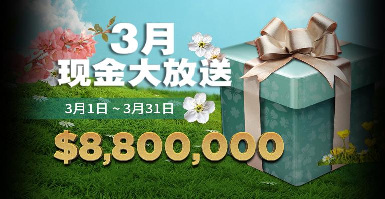 蜗牛扑克3月880万美金现金大放送
