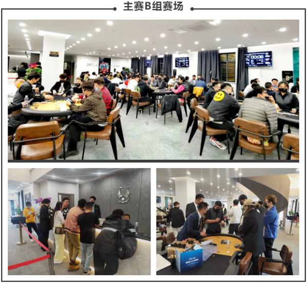 蜗牛扑克:2021SCPT 泉城杯 | B组176人参赛,戴永祥领衔44人晋级下一轮!