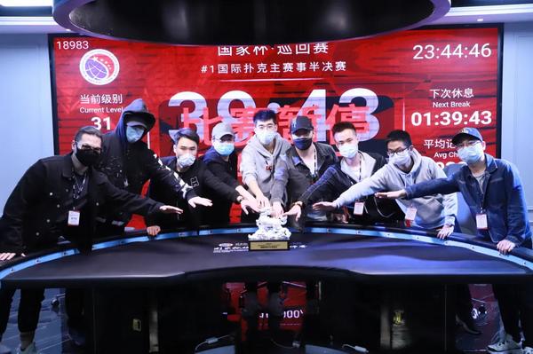 蜗牛扑克:国家杯济南站   主赛事圆满落幕,王金琦成功登顶!