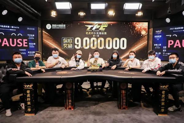 蜗牛扑克:2021 TPC老虎杯 | 主赛决赛桌诞生,谁将是最后的冠军!