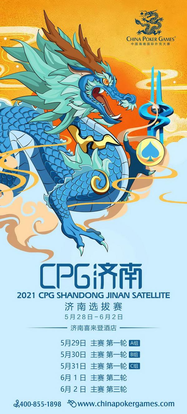 蜗牛扑克:2021CPG®济南选拔赛赛事发布!