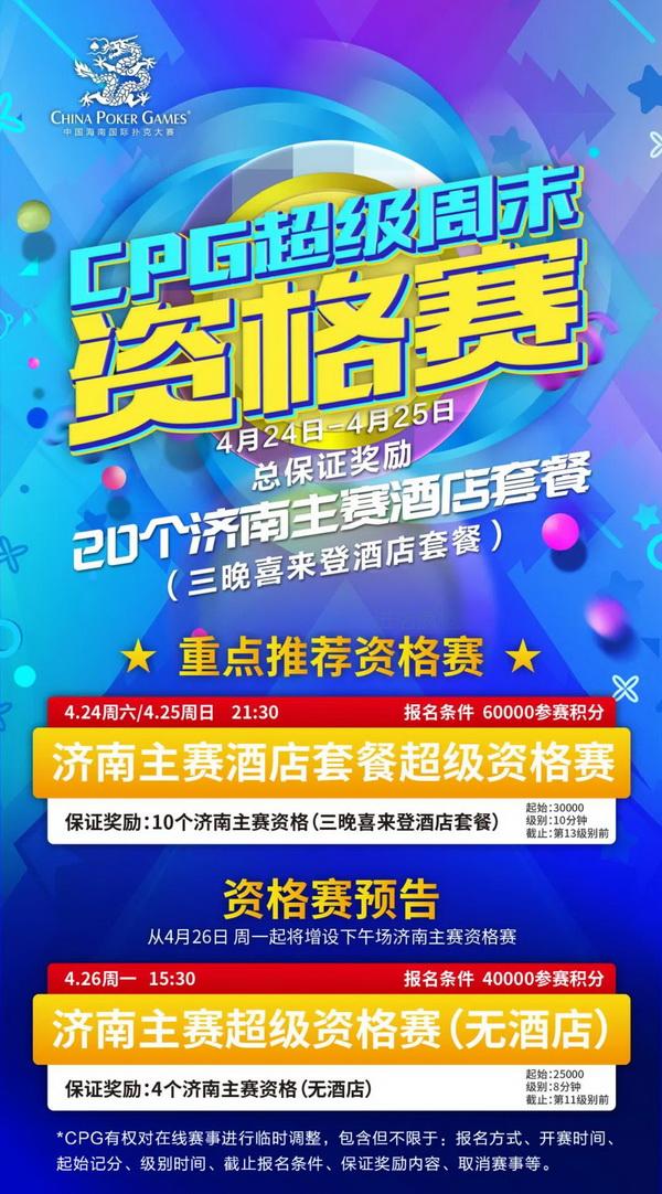 蜗牛扑克:在线选拔 | 2021CPG®济南选拔赛酒店套餐资格赛本周末开启共保证奖励20个!