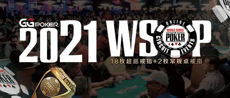 【蜗牛扑克】WSOP世界扑克大赛 & GGPoker发布2021年线上赛事计划