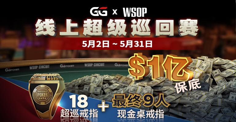 蜗牛扑克WSOP线上超级巡回赛1亿保底