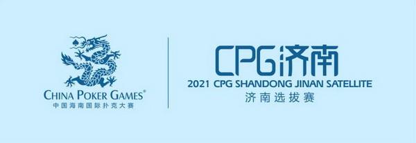 """蜗牛扑克:2021CPG®济南选拔赛-""""幸福家园""""慈善团队赛开始接受组队报名!"""
