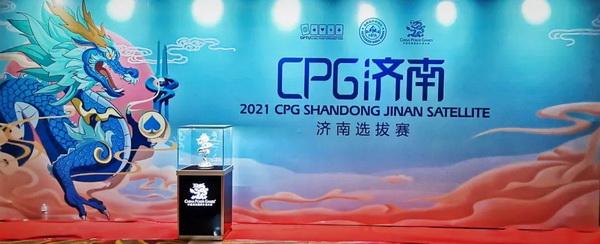 蜗牛扑克:2021CPG济南站 |主赛B组现场火爆 何鸣领跑全场!