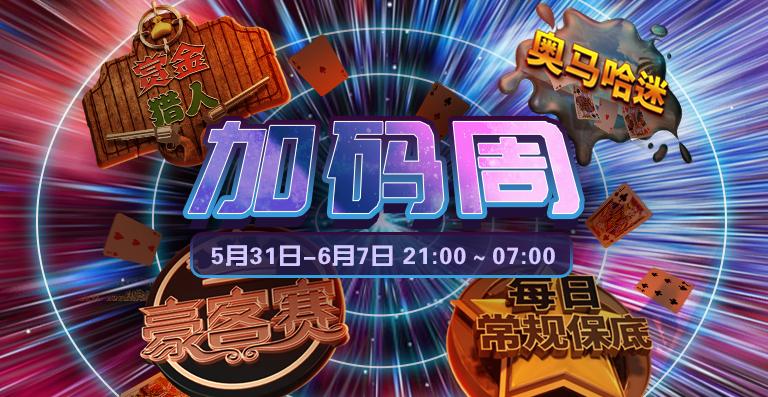 【蜗牛扑克】GG百万系列狂欢加码周,平均加码20%,买入优惠50%