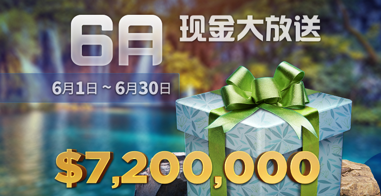 【蜗牛扑克】6月现金大放送,0万美金!