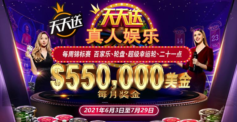 【蜗牛扑克】真人娱乐城游戏锦标赛 - 天天送550000美金