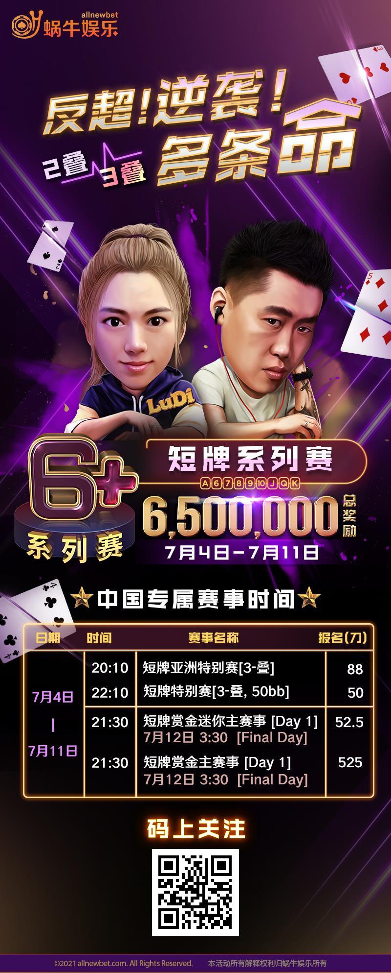 【蜗牛扑克】决战马耳他线上赛再次回归2亿元保底奖励