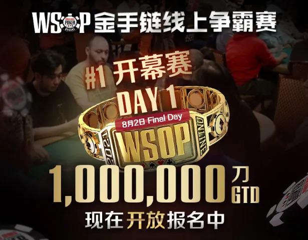 【蜗牛扑克】WSOP开幕赛再掀狂热!50刀报名人人都能争夺梦幻金手链