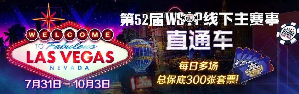【蜗牛扑克】全球竞逐WSOP金手链!每周六晚中国时区赛事~线下主赛特权公布