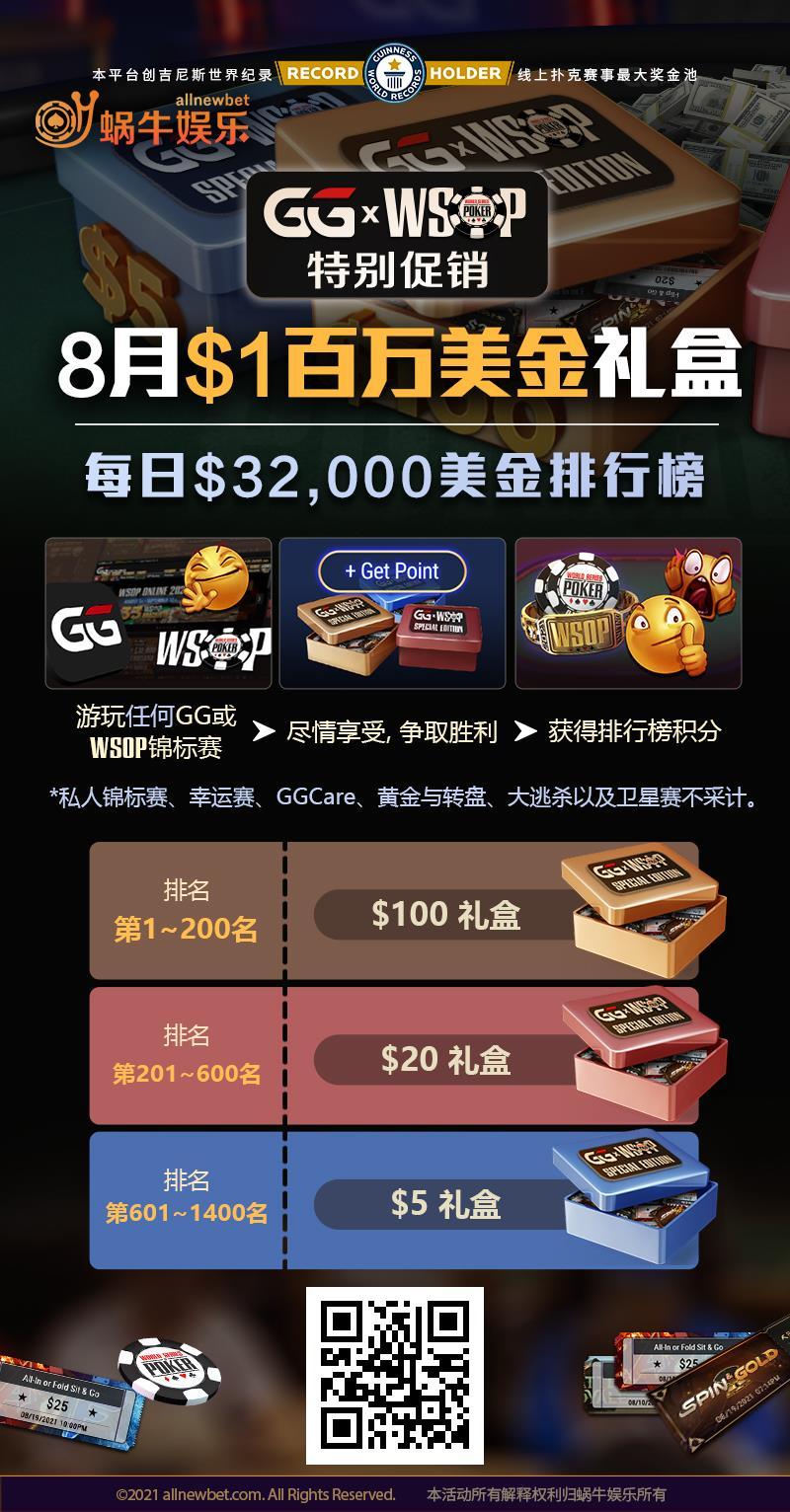 【蜗牛扑克】8月现金大放送,,000,000美金