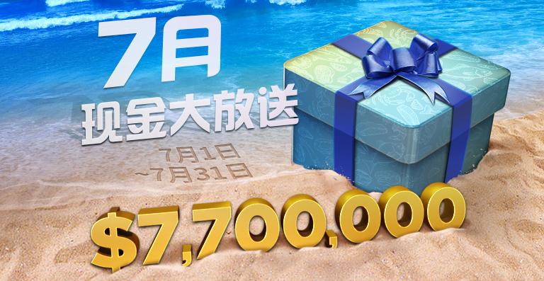 【蜗牛扑克】7月现金大放送,0万美金!