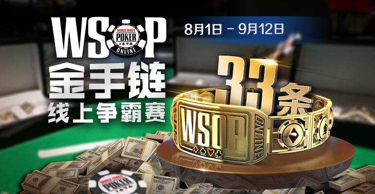 【蜗牛扑克】WSOP最接近现场的赛事体验 DAY1开幕赛已如火如荼展开中 线下赛事指南大公开!