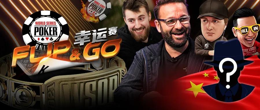 【蜗牛扑克】国人选手名列前茅! WSOP #6 幸运赛 众星云集 比的究竟是实力还是运气??