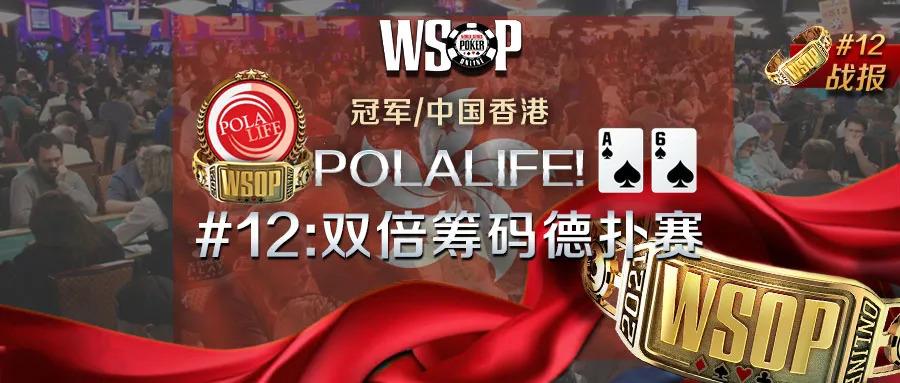 【蜗牛扑克】喜贺!国人神助翻盘,夺下WSOP金手链!击败GG代言人,Felipe懊恼不禁留下男儿泪