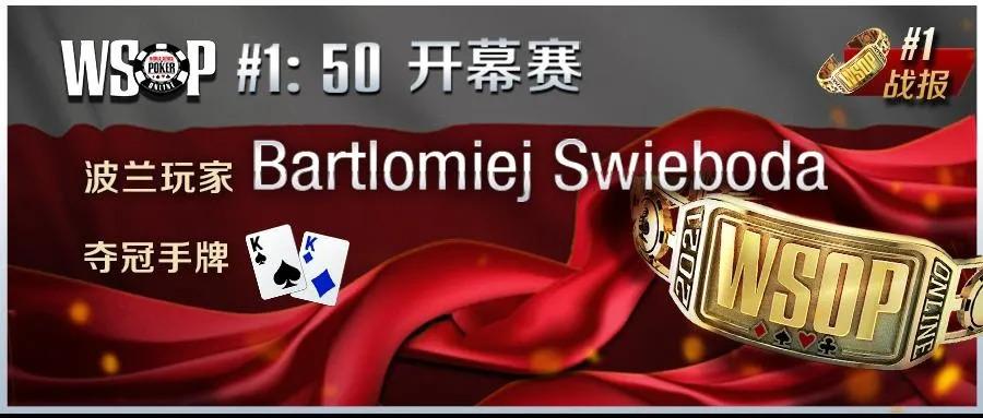 【蜗牛扑克】WSOP开幕赛KK顶对波兰玩家逆转夺冠!本周六9点迎来中国时区赛