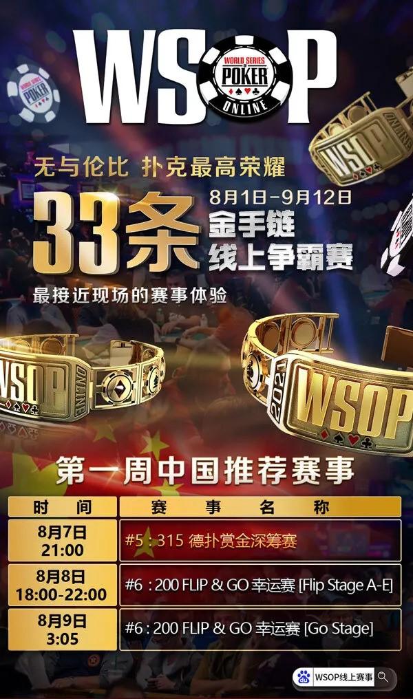 【蜗牛扑克】居家尽情享受WSOP!周末赛事精彩可期