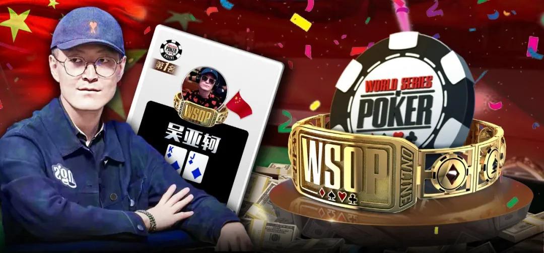 【蜗牛扑克】夺冠喜贺!! 吴亚轲WSOP赛事大放异彩!谁也不能阻止大哥拿下冠军