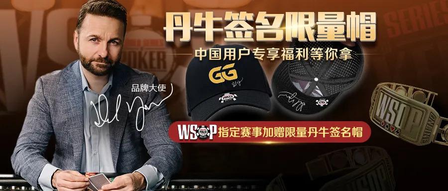【蜗牛扑克】WSOP金手链赛事进入中国时区,丹牛亲签球帽赞助中国玩家