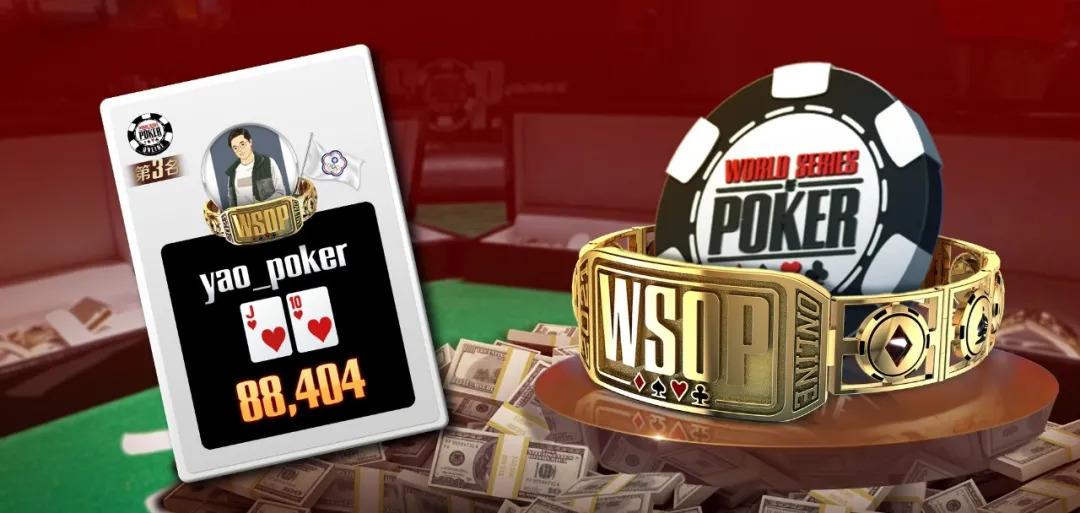【蜗牛扑克】WSOP国人奖励进入世界排名!就是这一「手牌」让亚军和季军只能看着金手链掉眼泪
