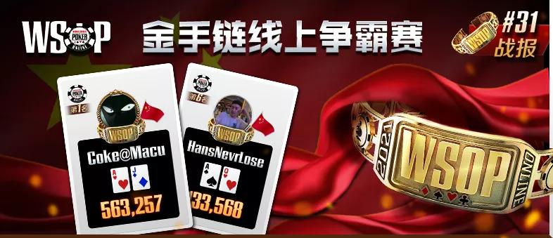 【蜗牛扑克】WSOP收官之战国人不负众望!! 夺下冠军 「踢爆Allin大魔王」逆风翻盘 让全国14亿人口都流下了眼泪