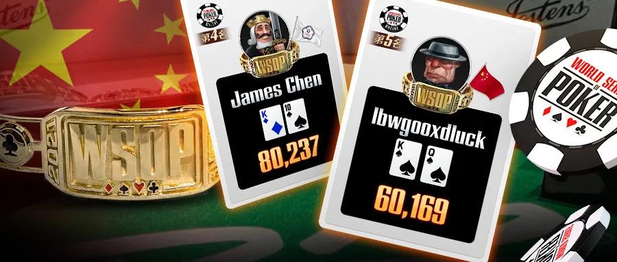 【蜗牛扑克】国人威武 再次打进决赛桌 冠军1打7实至名归