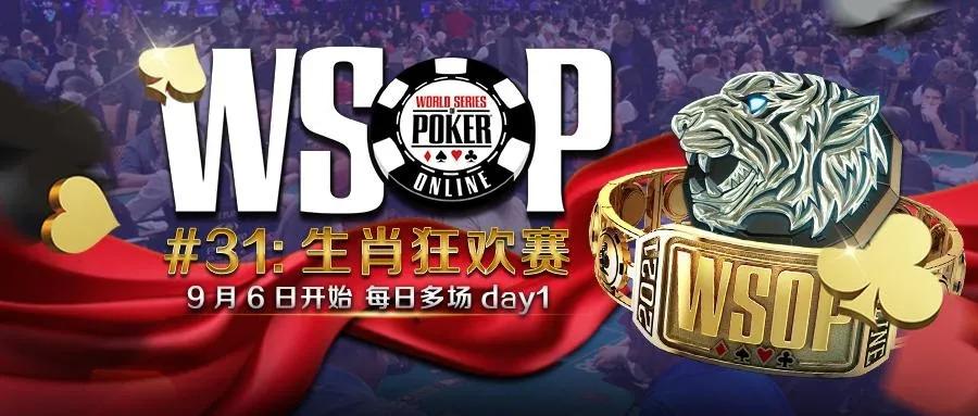 【蜗牛扑克】中国生肖赛首次纳入WSOP金手链赛程!收官之战迎来百万生肖狂欢赛