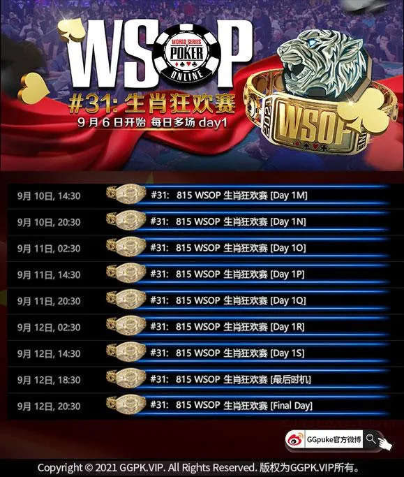 【蜗牛扑克】WSOP唯一中国主题赛事倒数计时!生肖狂欢赛助力你的荣耀时刻