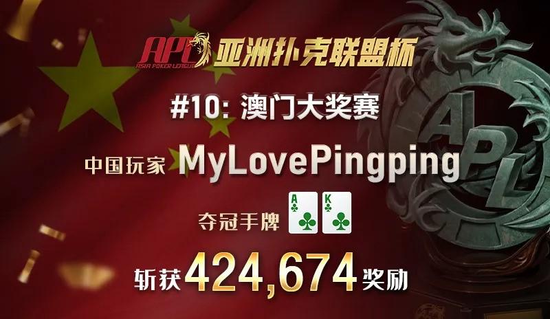 【蜗牛扑克】天顺是什么能吃吗?APL中国冠军选手一位接着一位 第八位亚洲扑克联盟杯冠军就是你!