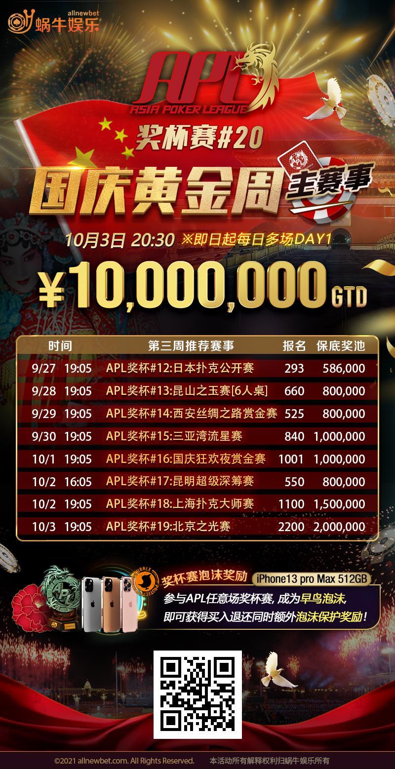 【蜗牛扑克】喜贺!中国选手夺下8座冠军,APL国庆黄金周主赛事等你来收割!