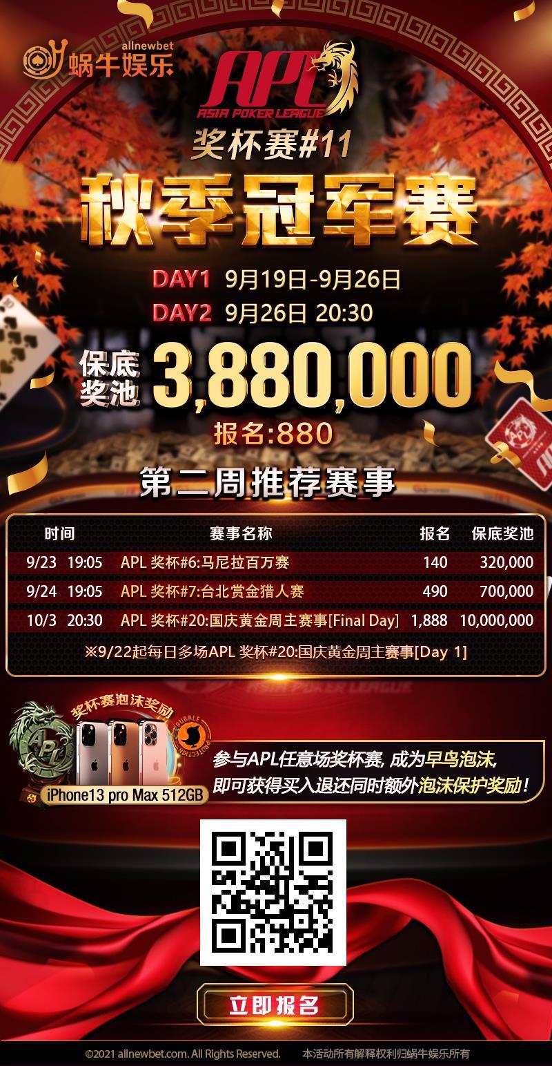 【蜗牛扑克】APL中国选手大放异彩,疯狂夺冠!百万保底秋季冠军赛强势来袭