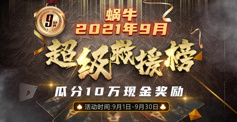 【蜗牛扑克】9月超级救援榜瓜分10万现金奖励
