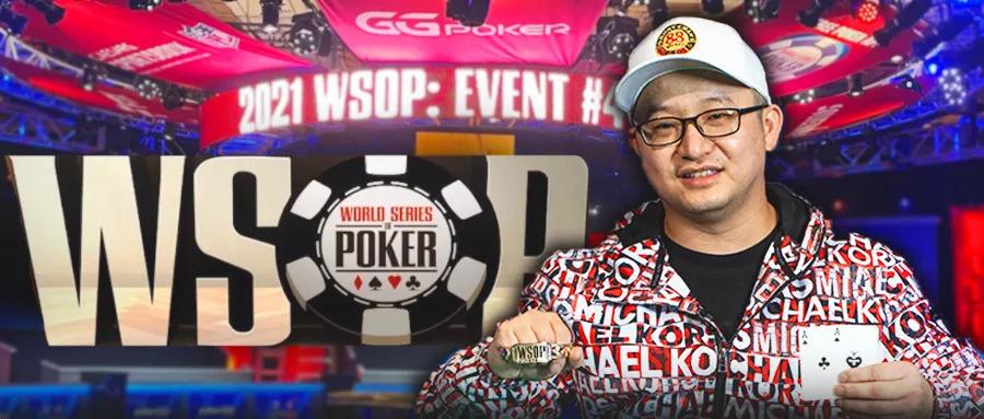 【蜗牛扑克】WSOP最前线!中国选手勇夺冠军金手链 插旗首场WSOP深筹赛 AA效益最大化!