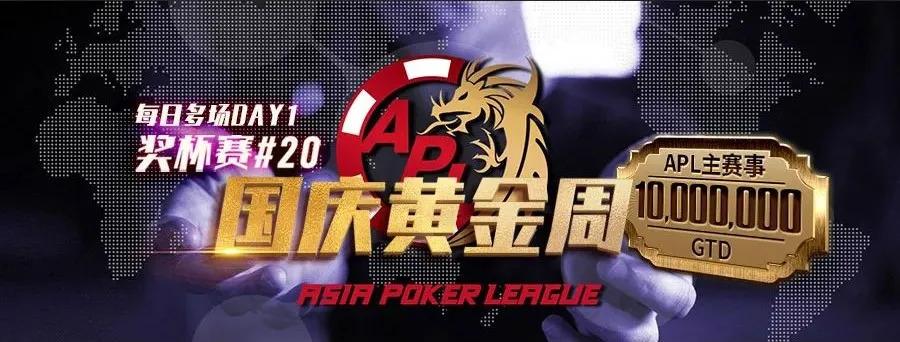 【蜗牛扑克】黄金周精彩赛事,APL主赛事热闹开打!最受期待秋季百万赛威风接力