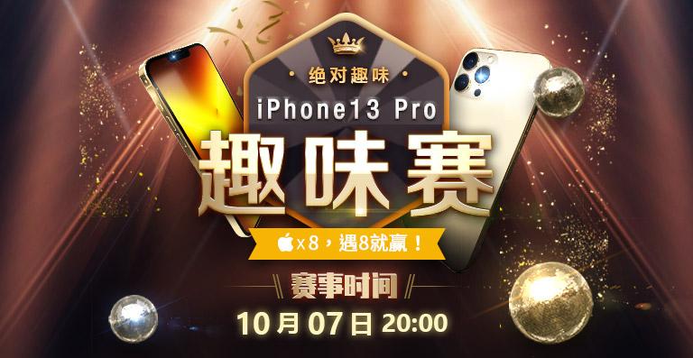 【蜗牛扑克】iPhone13 Pro 趣味赛 赢得 iPhone13 Pro Max!