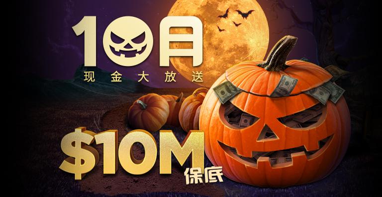 【蜗牛扑克】10月现金大放送,,000,000美金